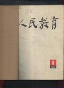 人民教育1977年创刊号--3 期(馆藏合订月刊)