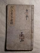 """白玉山手抄六合意拳谱 (封面有""""白玉山""""印章) 售复印本"""