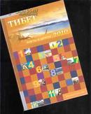 西藏:事实与数字2010【俄文版、428】