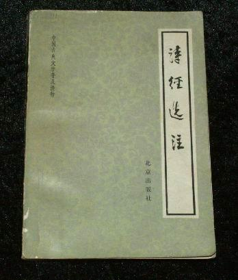 诗经选注(中国古典文学普及读物,81年一版一印)