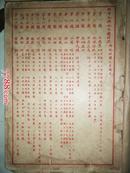 民国初年地图《中外舆地全图》沿用清代建制,民国初年力作