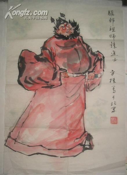 何芳桂  水墨人物画 驱邪祖师钟进士     35×51.8厘米