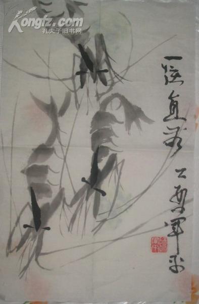 刘世亮 国画 虾  <一往直前> 钤师军平印   29.8×46厘米