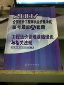2007全国造价工程师执业资格考试临考最后八套题.工程造价管理基础理论与相关法规