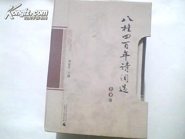 八桂四百年诗词选(上下) 精装 书重2公斤