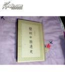 简明中国通史【S区】
