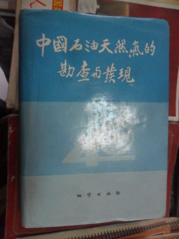 中国石油天然气的勘查与发现(16开精装  92年一版一印 仅印4500册)