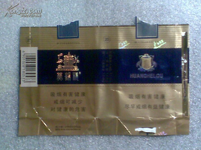 烟标 :黄鹤楼【湖北中烟工业有限责任公司】
