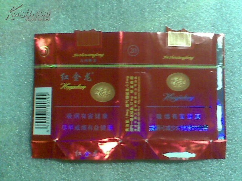 烟标 ;红金龙(湖北中烟工业有限责任公司)