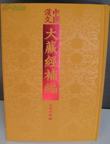 中国汉文大藏经补编 龙藏补编 随书送龙藏一套