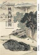历代名家绘画:桃源问津图 明文征明