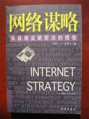 网络谋略----来自商业新前沿的报告