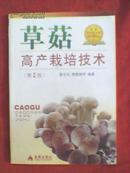 草菇高产栽培技术(第2版)