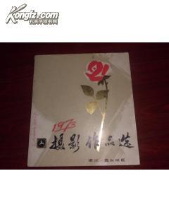 1973摄影作品选 浙江嘉兴地区  有红字毛泽东语录
