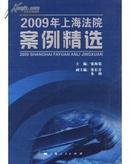 《2009年上海法院案例精选》~从刑事、民事、行政、执行案件中筛选~具有典型性和新颖性~详阅目录!