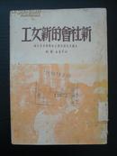 T7731新华版红色精品革命文献《新社会的新女工》1949年,全国妇联书,照片众多