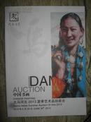 中国书画天马河北2013夏季艺术品拍卖会