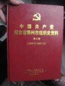 中国共产党湖北省鄂州市组织史资料 第三卷[1993.12-2001.12]