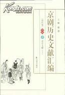 京剧历史文献汇编(清代卷 续编 32开精装 全四册)