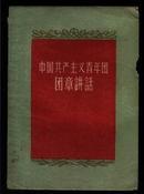 中国共产主义青年团团章讲话 (1958年1版2印)