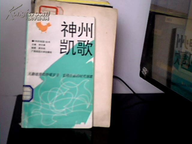 神州凯歌[宾长初编著1990年原版书]3094