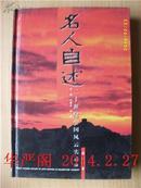 名人自述-二十世纪中国风云实录(全16册)