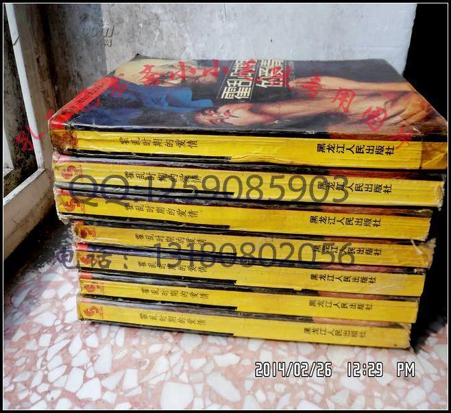 霍乱时期的爱情-百年孤独作者马尔克斯早期绝版收藏版8-85成新   蒋宗曹姜风光译本