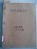 解放军报索引 1974年7-12期 合成本