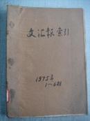 文汇报索引 1975年1-6期 合成本
