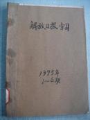 解放日报索引 1973年7-12期 合成本