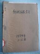 解放军报索引 1974年1-6期 合成本