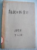 解放日报索引 1972年7-12期 合成本