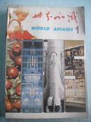 世界知识1985年1-12期 自装合订本