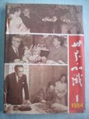 世界知识1984年1-12期自装合订本 缺第6期