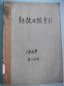 解放日报索引 1969年9-12期 合成本