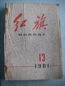 红旗 1981年 13-24期 自装合订本
