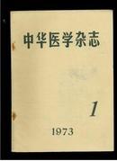 中华医学杂志 1973年第1期 (复刊号)CS472