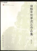 辉县市硬笔书法作品集 第一辑【全铜版】