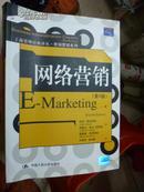 网络营销(第4版)