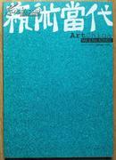 藝術當代   雜志    【2003-04】