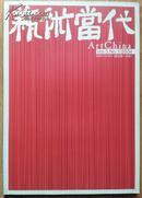 藝術當代   雜志    【2004-01】