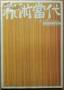 藝術當代   雜志    【2004-02】
