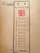 热风·鲁迅全集单行本(民国30年初版,带藏书票,八品)