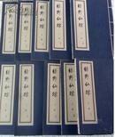 线装书 绿野仙踪(存下涵10册)北京大学图书馆藏善本丛刊 清:李百川