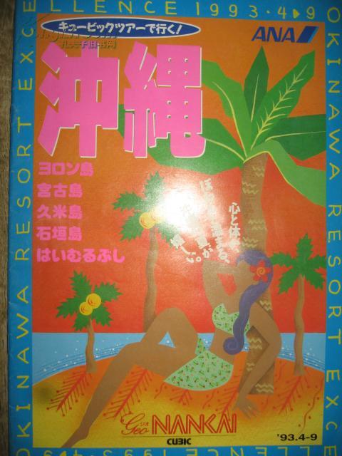 日文杂志1993年第4期