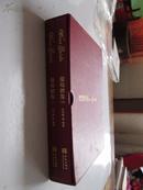 硬精装16开套盒      九十个庄园之旅  葡萄酒鉴【全二册】    内有诸多名地的葡萄酒产地   与名酒的样板品好见图