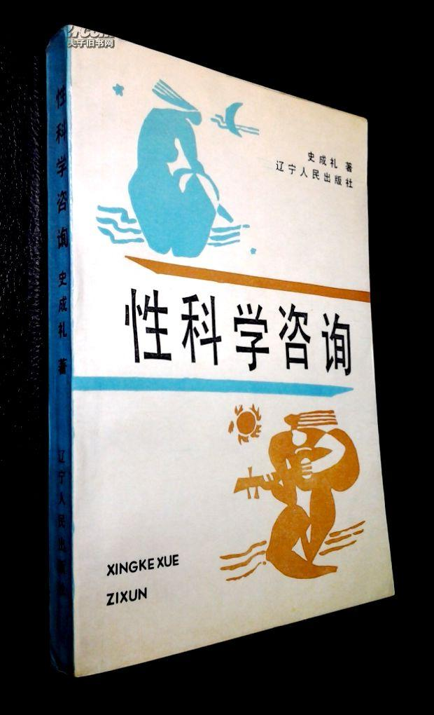 旧藏书 【性科学咨询】-80年代卫生科普读物