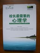 中国校长书坊·教育心理学研究经典丛书——校长最需要的心理学