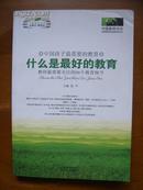 中国校长书坊·教育心理学研究经典丛书——中国孩子最需要的教育·什么是最好的教育