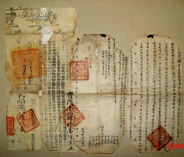 安化县道光二十八年地契 (长50cm宽61cm)